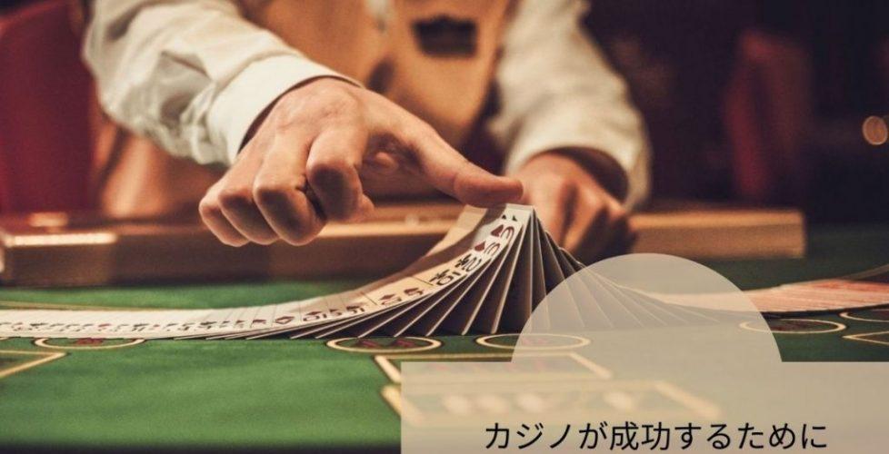 カジノが成功するために